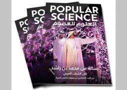 محمد بن راشد: أؤمن بطاقات أبناء المنطقة ومقدرتهم على صناعة مستقبل أفضل