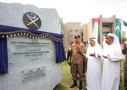افتتاح المستشفى الباكستاني الإماراتي في روالبندي