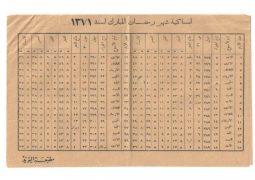 تاريخ وتطور إمساكية رمضان وسبب تسميتها