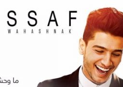 محمد عساف يغنى ل محمود درويش فى ألبومه الجديد