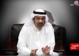 اعترافات قيادي إخواني تفــضح ملفات قطر السرية لإسقاط الدول الخليجية