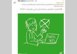 «تنظيم الاتصالات»: شبكات «واي فاي» العامة غير آمنة
