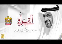 """قصيدة محمد بن زايد آل نهيان """"القوافي"""" بصوت حسين الجسمي"""