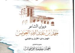 """أكاديمية الشعر تُصدر """" ديوان الشاعر حمد بن عبدالله العويس """""""