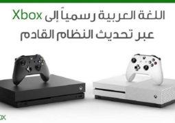 """إضافة اللغة العربية إلى أجهزة """"إكس بوكس ون"""""""