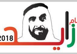 «أم الإمارات»: «عام زايد» أفضل قيم الوفاء من شعب وقيادته للقائد الملهم