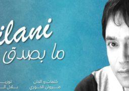 جديد شب جيلاني اغنية جديدة من كلمات وألحان مروان خوري