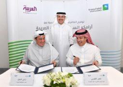 توقيع اتفاقية ثقافية بين أرامكو السعودية وقناة العربية