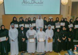 """دائرة الثقافة والسياحة تطلق برنامج """"تدريب وترخيص المرشدين السياحيين الإماراتيين في أبوظبي"""""""