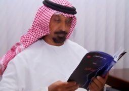 الشاعر عبيد محمد  الجريشي يطلق  برق المزون في معرض الشارقة الدولي للكتاب