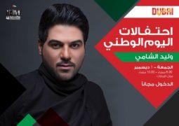 وليد الشامي و فؤاد عبد الواحد و داليا مبارك نجوم حفلات العيد الوطني الاماراتي