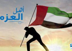 حسين الجسمي يطلق أغنية  أهل العزم  احتفالا بـ  اليوم الوطني الـ 46