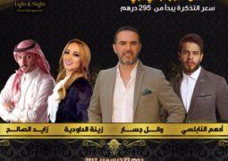 وائل جسار وأدهم النابلسي وزايد الصالح وزينة داودية يشعلون دبي الاسبوع المقبل