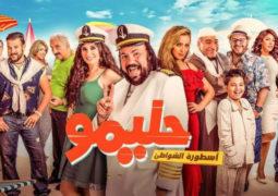 تعرف على سباق السينما المصرية بالعام الجديد