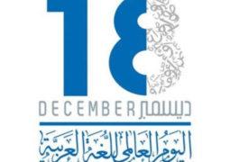 5 ليسو عرب  رفعوا اللغة العربية عالياً فوق أكتافهم
