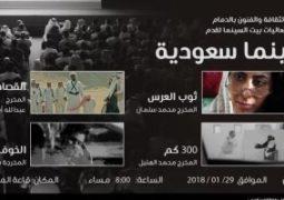 بيت السينما بالدمام يعرض مجموعة من الأفلام السعودية 29 يناير