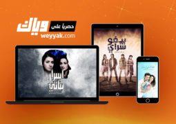تطبيق Weyyak المنصّة المجّانيّة للإنتاجات العربيّة والهندية المدبلجة من ZEE.TV