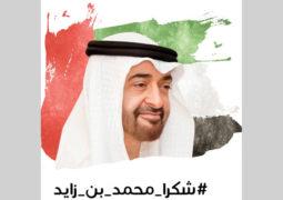 وزراء وبرلمانيون ومسؤولون: شكراً محمد بن زايد