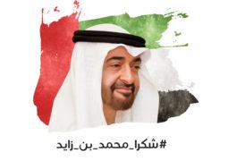 محمد بن راشد: شكراً محمـد بـن زايد لأنك امتداد زايد فينا.. وظله الباقــي بيننا