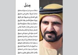 """قصيدة لصاحب السموّ الشيخ محمد بن راشد آل مكتوم """"عِسَلْ"""""""