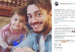 سعد لمجرد يعود للمغرب وجديده غزال غزالي قريباً