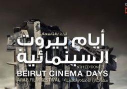 4 أفلام عربية تعرض ضمن ملتقى بيروت السينمائى من 22 وحتى 25 مارس الجارى