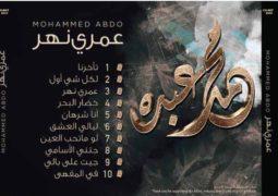 """مرة أخرى، فنان العرب محمد عبده يغنّي الموسيقار طلال في """"عمري نهر"""" …"""