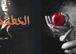 الروائية والشاعرة اللبنانية نسرين بلوط فراشة تحلّق بعيدا