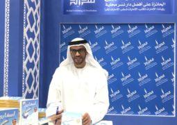 """الذهلي يوقع كتابه الجديد  """"أسفاري """"  في معرض أبوظبي الدولي للكتاب"""