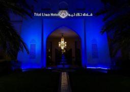"""اللون الأزرق يزين  فندق """"تلال ليوا"""" تضامناً مع مرضى التوحد"""