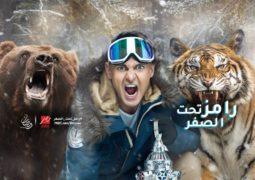 """رامز جلال ينافس """"مسرح مصر"""" على صدارة المشاهدات"""