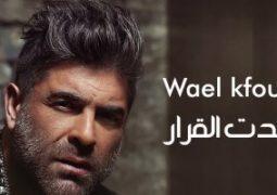 """فيديو.. أغنية وائل كفورى """"أخدت القرار"""" تحقق مليون مشاهدة فى 24 ساعة"""