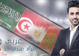 """فؤاد عبد الواحد يساند المنتخبات العربية في كأس العالم روسيا 2018 بأغنية """"عربي"""""""