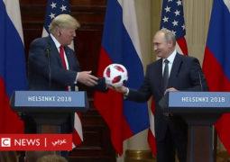 بوتين يهدي ترامب كرة قدم … ويقول له الكرة الآن في ملعبك