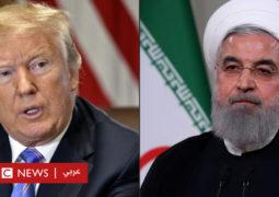 وزير الخارجية الإيراني يرد على ترامب: كن حذرا