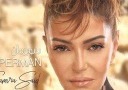 """سميرة سعيد تظهر بنيولوك جرىء على بوستر ألبومها الجديد """"سوبر مان"""""""