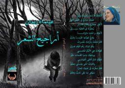الشاعرة السورية ميساء زيدان: أحلم أن تظل لغتنا العربية تخفق في سماوات الابداع