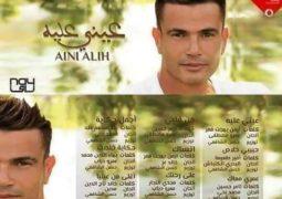 حقيقة ألبوم عمرو دياب المتداول