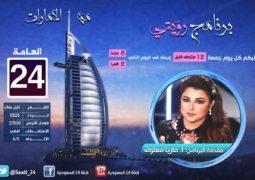 الاعلامية ماريا معلوف تطلق برنامجاً يتناول الشأن الخليجي