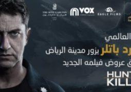 """جيرارد باتلر يزور السعودية لافتتاح فيلمه الجديد """"Hunter Killer"""""""