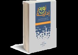 صدور كتاب نوادر المعرفة ل الدكتور راسل قاسم