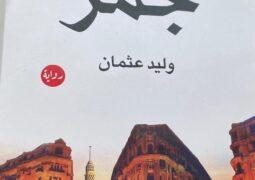 """رواية """"جمر"""" لوليد عثمان في معرض الشارقة للكتاب"""