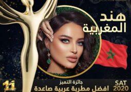 تكريم هند المغربية كأفضل مطربة عربية صاعدة في مهرجان الفضائيات العربية
